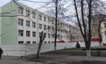 Страсти вокруг реконструкции школы №20 в Каменском – подробности