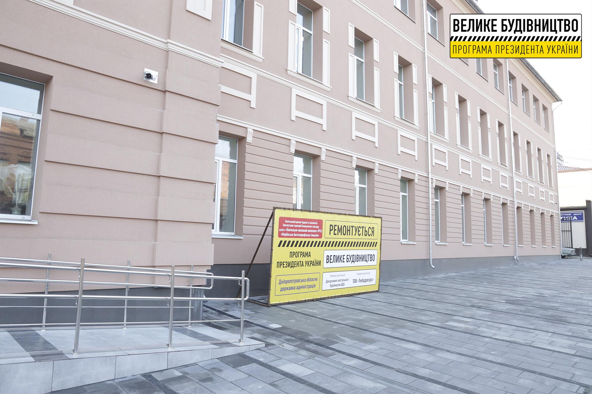 Реконструкция гимназии. Новости Днепра