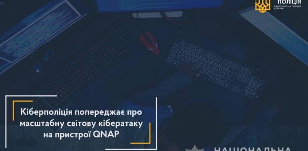 Национальная полиция предупреждает о риске масштабной кибератаки
