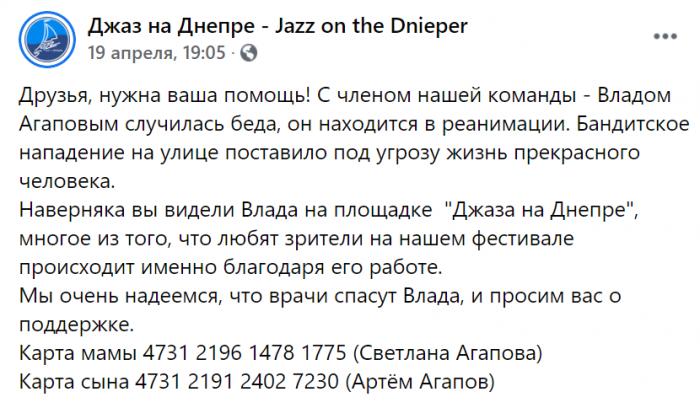 Новости Днепра про Организатор фестиваля Jazz Fest стал жертвой жестокого нападения на улице