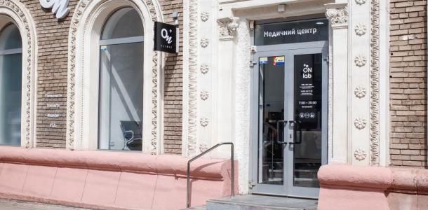 Новый медицинский центр «ОН Лаб» от «ОН Клиник»