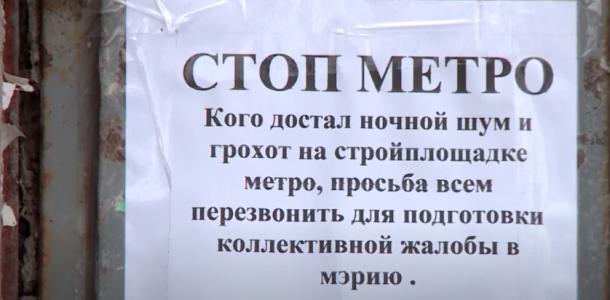 Взрывы в метро мешают жителям проспекта Яворницкого спать
