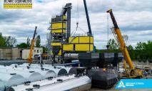 В Павлограде для «Большой стройки» монтируют крупнейший асфальтобетонный завод. ФОТО