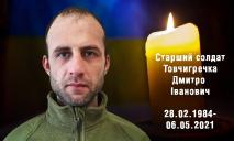 Осталось двое маленьких детей: на Донбассе погиб военный из Кривого Рога