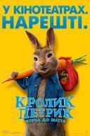 Кролик Петрик: Побег в город