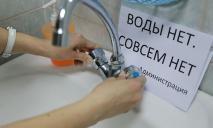 Четыре города области оказались без воды из-за долгов