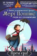 Спектакль «Мэри Поппинс»
