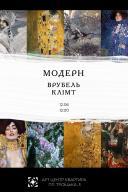 Модерн (Климт и Врубель)