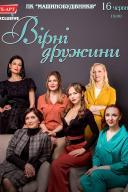 ПРЕМЬЕРА! — Комедия-Детектив «Верные жены»