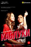 Спектакль «Каблуки»