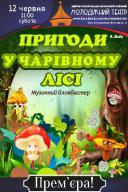 Спектакль «Пригоди у чарівному лісі»