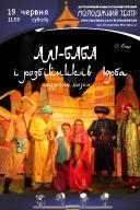 Спектакль «Али-Баба и разбойников толпа»