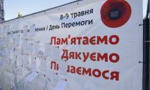 Как в Днепре отметили День Победы над нацизмом во Второй мировой войне