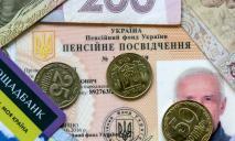 Украинцев ожидает очередное повышение пенсии