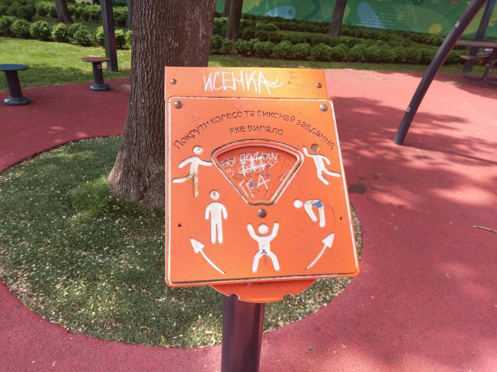 инклюзивный парк