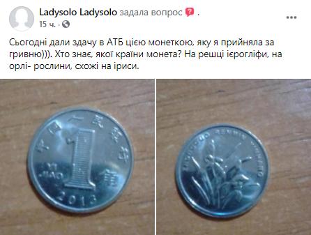 Новости Днепра про В АТБ девушке под видом украинских денег дали китайские