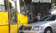 В Днепре вследствие ДТП пострадал водитель маршрутки