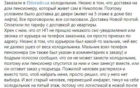 Новости Днепра про В Никополе старику после инфаркта пришлось вместе с курьером «Новой почты» поднять холодильник на 5 этаж: чем всё закончилось