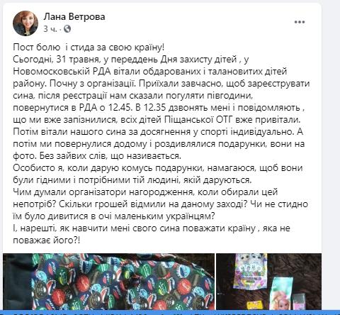 Новости Днепра про «Лол»: юному спортсмену из Днепра подарили набор для девочек и жвачки со странным названием