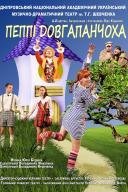 Спектакль «Пеппи Длинныйчулок»