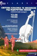 Академический симфонический концерт