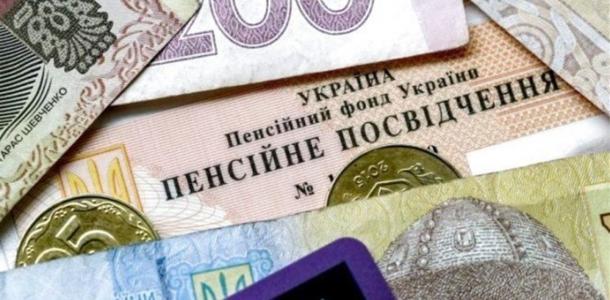 Украинцам будут начислять пенсии по-новому