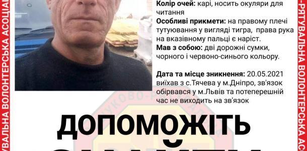 По дороге в Днепр без вести пропал мужчина: нужна помощь