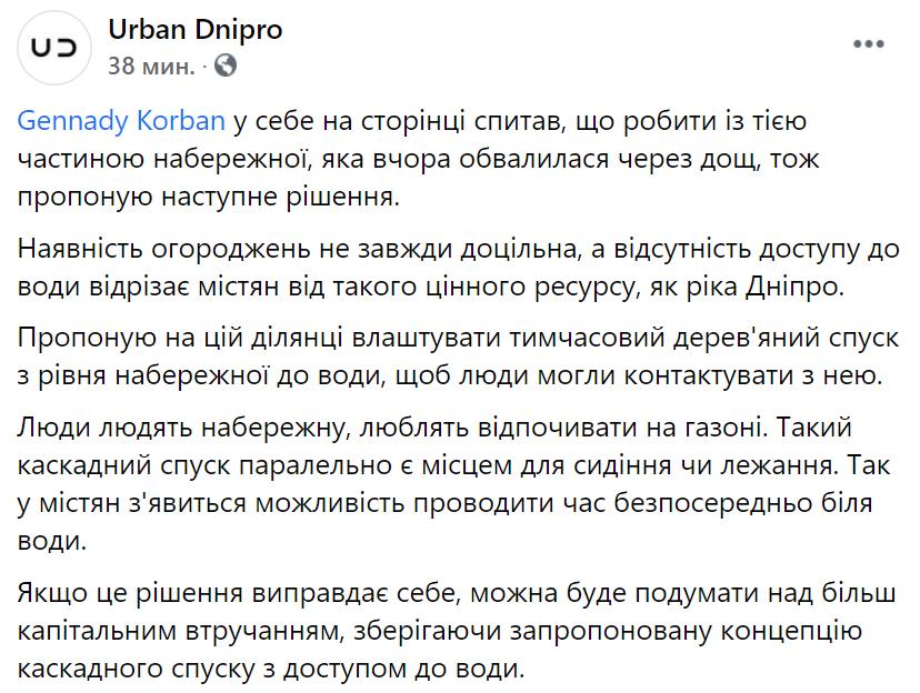 Новости Днепра про Каскадный спуск и вазоны: днепровские урбанисты предложили не восстанавливать разрушенную часть набережной