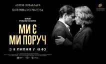 Актриса из Днепра снялась в фильме известного режиссера: премьера завтра