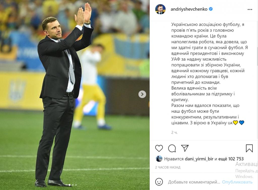 Новости Днепра про Больше не тренер: Андрей Шевченко попрощался со сборной Украины