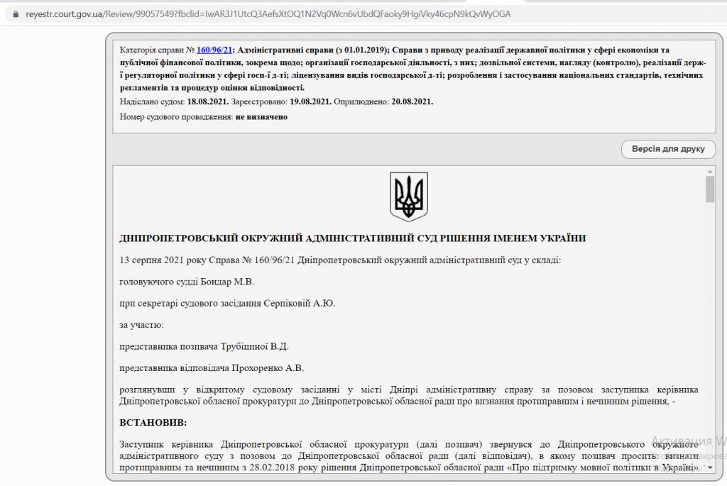 Новости Днепра про Есть решение суда: на Днепропетровщине русский язык лишили статуса регионального