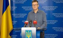 Публичный отчет Днепропетровской ОГА