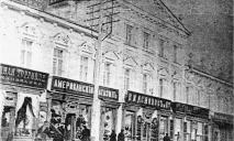 «Модерн», «Большевик» и Дом провизора: что раньше было на месте ТЦ «Украина» в Днепре (ФОТО)