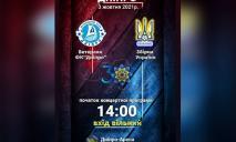 Легендарный матч: на «Днепр-Арене» сыграют все звезды украинского футбола