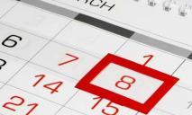 День Перуна и Ханука: у днепрян могут появится новые государственные праздники