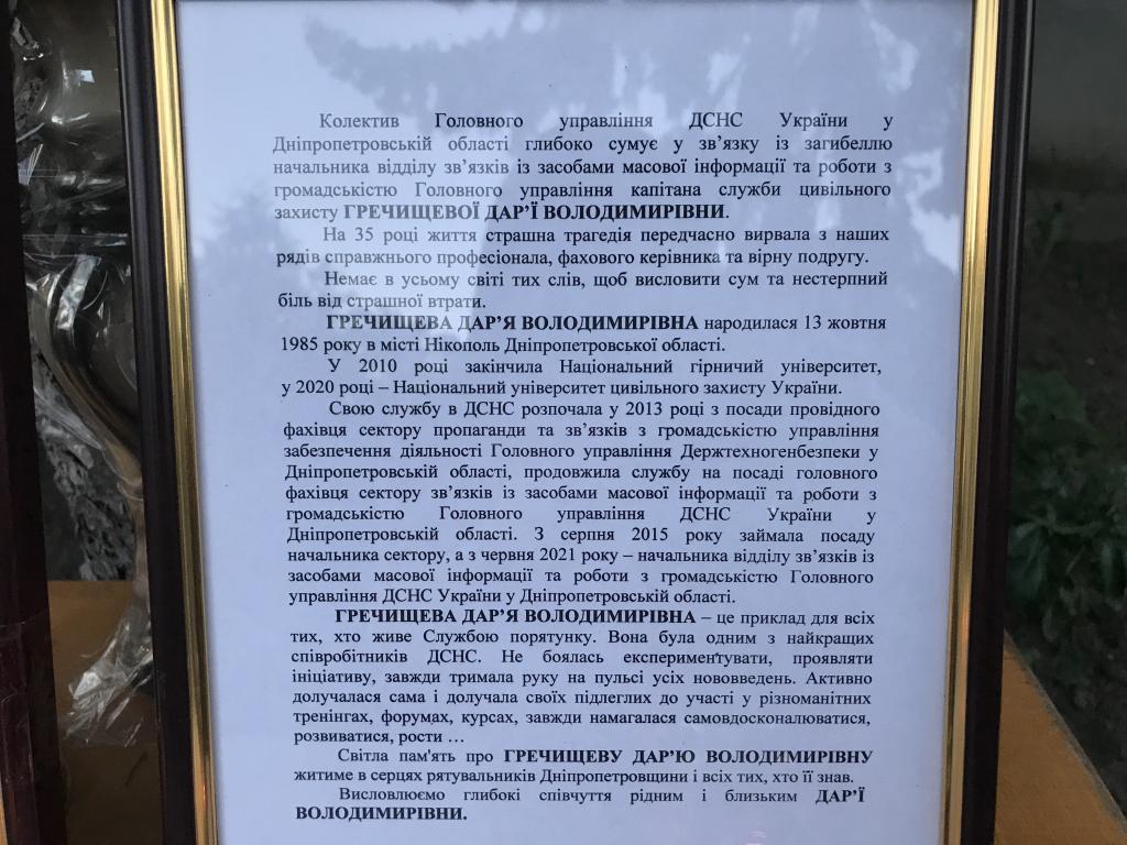 Новости Днепра про У входа Главного управления ГСЧС прощаются с погибшей при взрыве Дарьей Гречищевой (ФОТО)