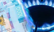 Цены на газ в Днепре: сколько будут платить днепряне