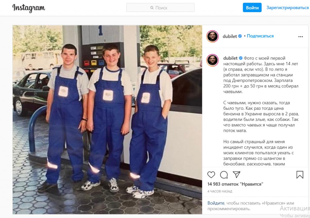 Новости Днепра про Днепровский бизнесмен Дмитрий Дубилет рассказал о своей первой работе заправщиком: получал 200 грн в день