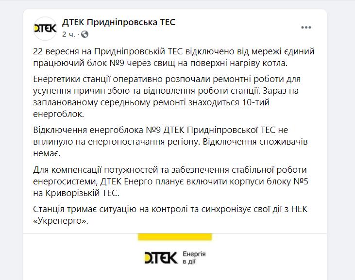 Новости Днепра про На Приднепровской ТЭС отключили от сети единственный работающий блок №9