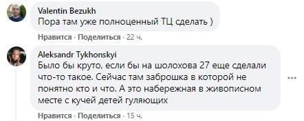 Новости Днепра про Вместо стоянки: на ж/м Покровском построят большой торговый центр