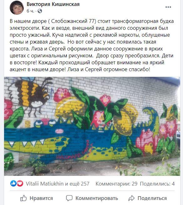 Новости Днепра про В Днепре художники-аматоры превратили трансформаторную будку в