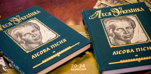 На Днепропетровщине презентовали юбилейное издание к 150-летию Леси Украинки