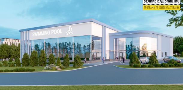 В Кривом Роге появится современный 25-метровый бассейн