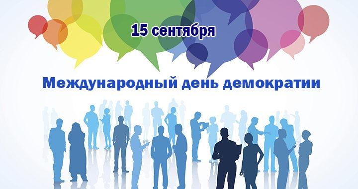 Новости Днепра про 15 сентября — какой сегодня праздник?