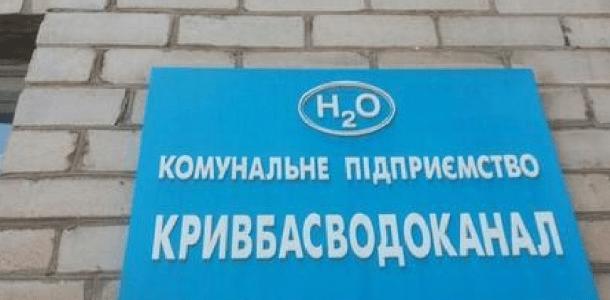 Затянуло: в Кривом Роге погибли трое сотрудников горводоканала