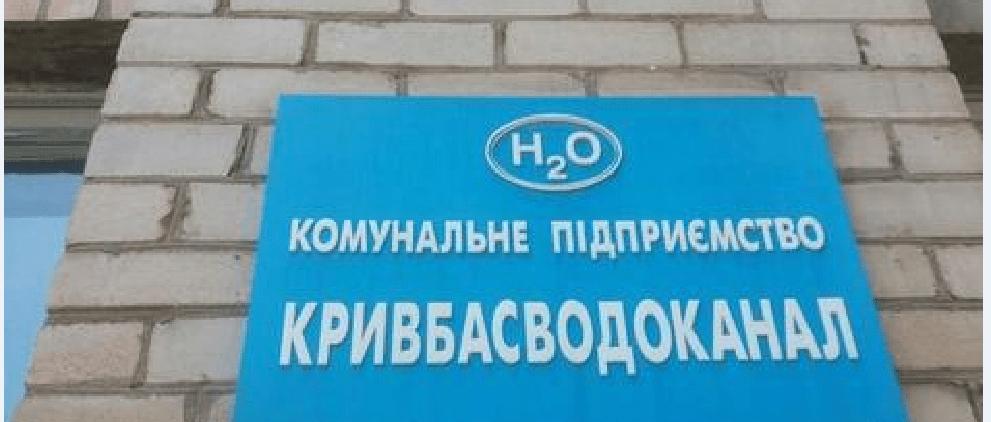 Новости Днепра про Затянуло: в Кривом Роге погибли трое сотрудников горводоканала