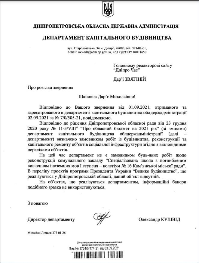 Новости Днепра про Чиновники Каменского устроили фейковое «Велике будівництво»