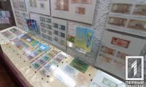 Выставка денег «Багатолика гривня» открылась в Кривом Роге