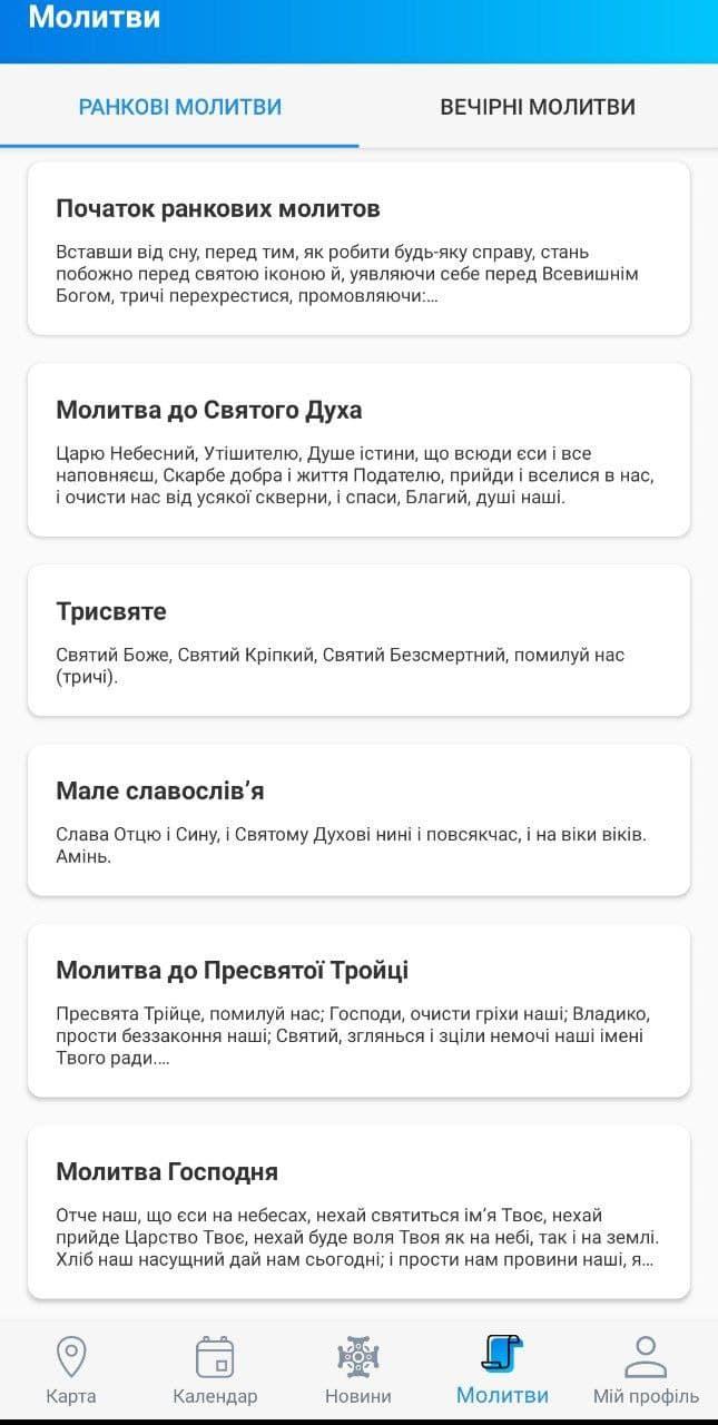 Новости Днепра про Не айфоном единым: Православная Церковь запустила приложение, где есть молитвы и чат со священником