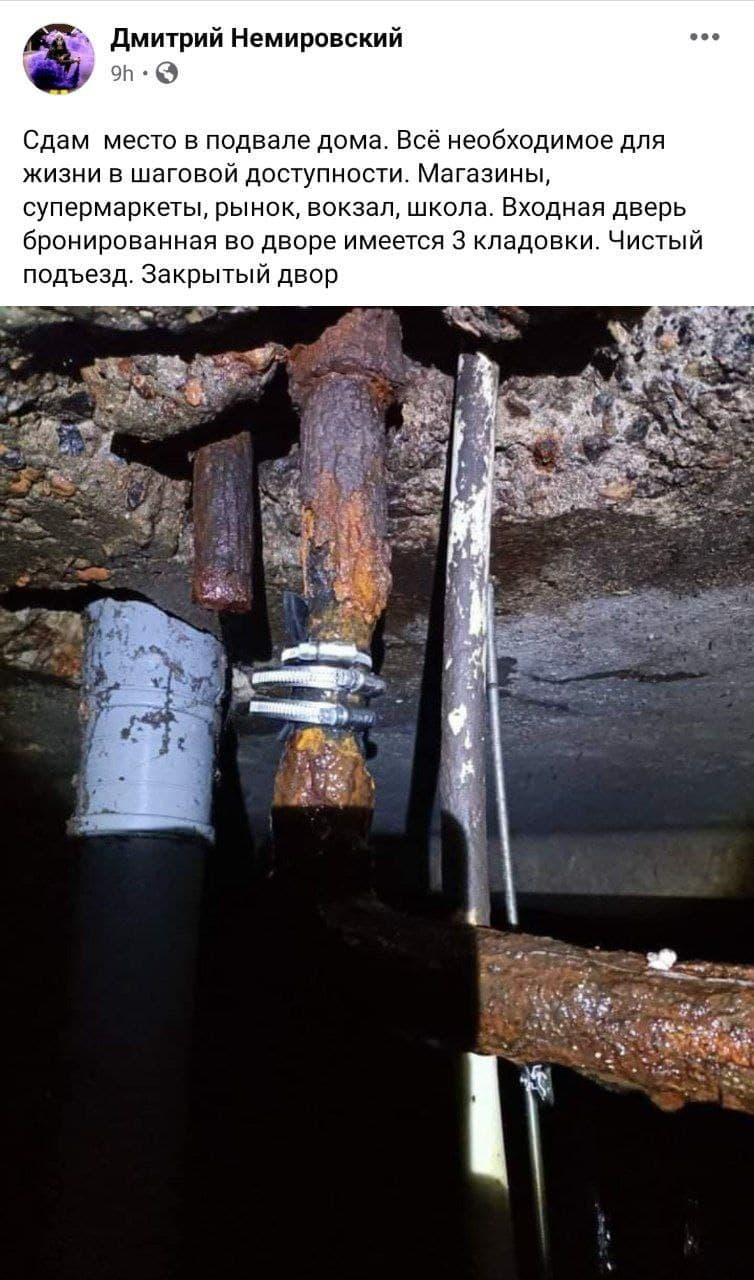 Новости Днепра про На века: жители Каменского иронизируют над тем, как сантехник отремонтировал трубу в подвале